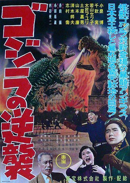 Godzilla 1955