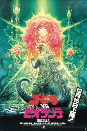 GodzillaBiollante