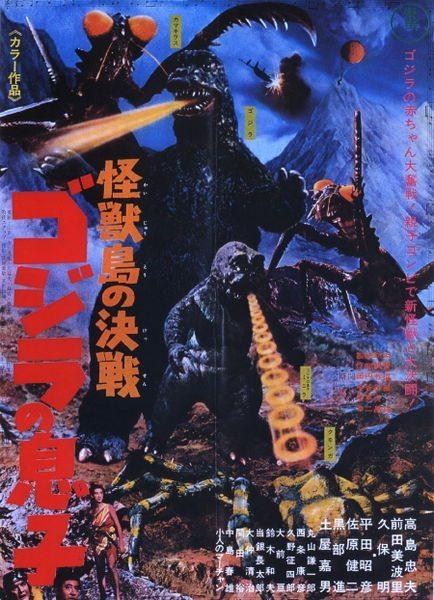 Son_of_Godzilla_1967